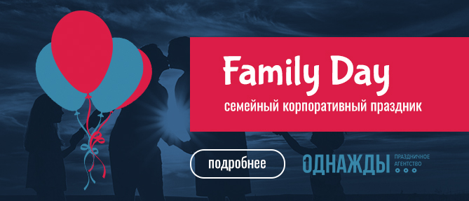 Family Day – cемейный корпоративный праздник