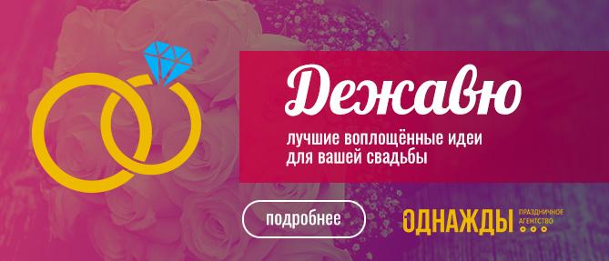 """""""Дежавю""""- лучшие воплощенные идеи для вашей свадьбы"""